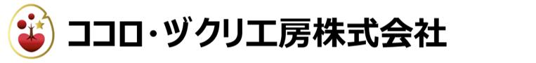 ココロ・ヅクリ工房(株)